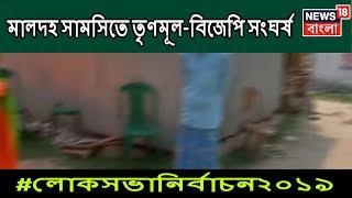 মালদহ সামসিতে তৃণমূল-বিজেপি সংঘর্ষ, ছুরির আঘাতে জখম ২ বিজেপিকর্মী