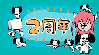 2周年記念!【借金の森ー宝くじで一発返済できるか!?ー】
