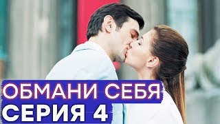 ОБМАНИ СЕБЯ - 4 серия - ФИНАЛ 1 сезона | СМЕШНАЯ КРИМИНАЛЬНАЯ КОМЕДИЯ 2018 | СЕРИАЛЫ ICTV