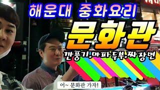 해운대 짬뽕 맛집 24시 문화관(깐풍기&마파두부…