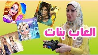 أجمل ألعاب بنات ٢٠١٩ على الموبايل شوفونى وأنا بلعبها