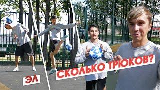 Эл против Блатова и Пантеры /// Новый РЕКОРД по ФРИСТАЙЛУ
