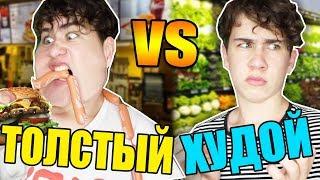 ТОЛСТЫЙ VS ХУДОЙ / толстый против худого