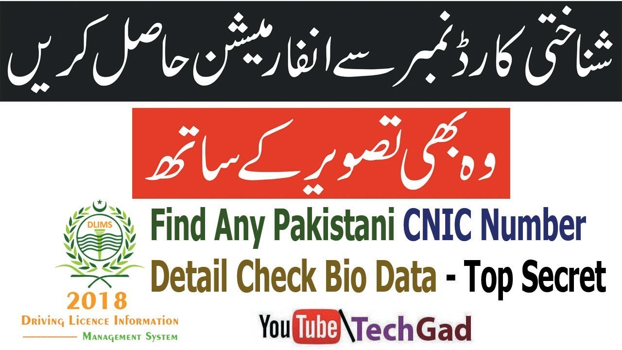 Cnic number checker