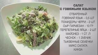 Салат с говяжьим языком / Салат с языком / Вкусный салат с языком / Салат / Простые рецепты салатов