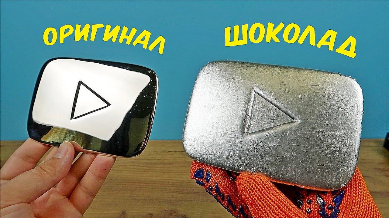 Сделал точную копию серебрянной кнопки Ютуба из шоколада! alex boyko