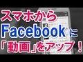 スマホからFacebookに動画を投稿(アップ)する方法