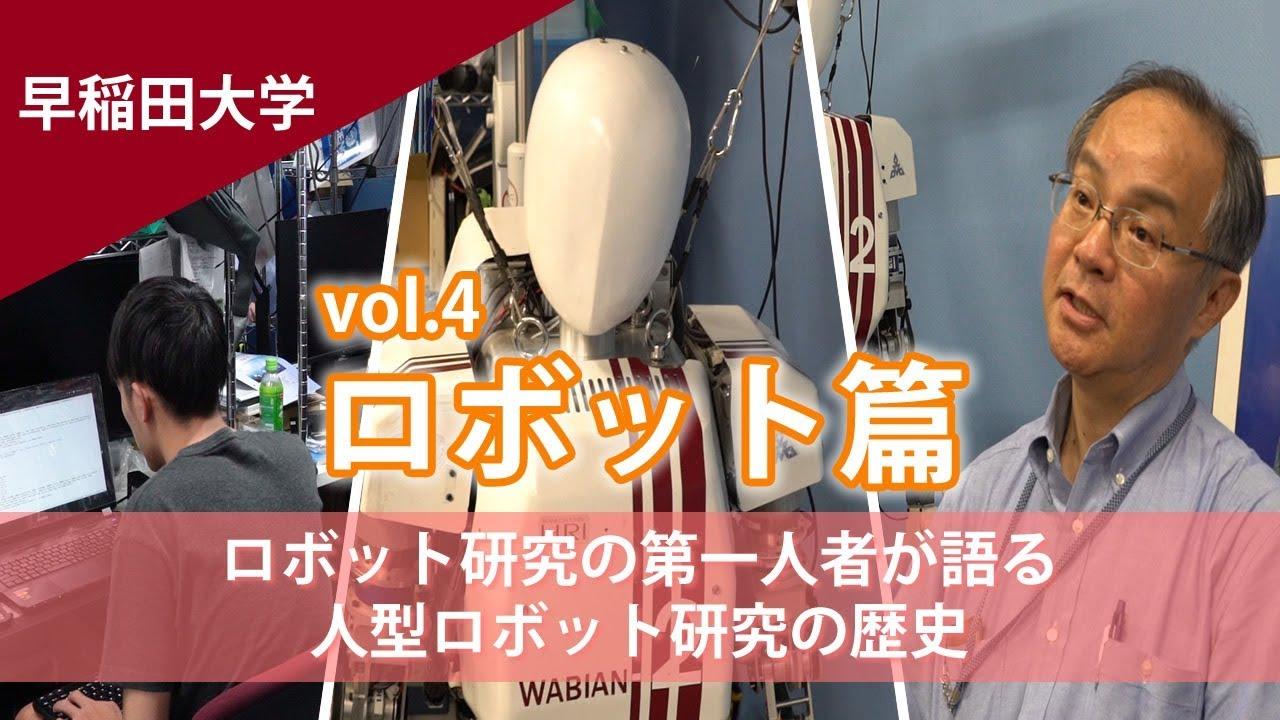 ロボット研究の第一人者高西淳夫教授にインタビュー
