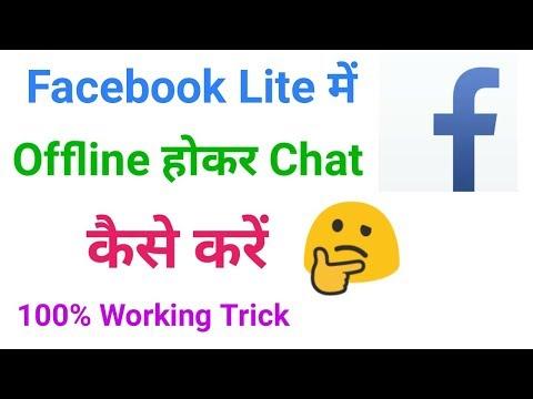 Facebook Lite में Offline होकर Chat कैसे करें [FB Lite Par Offline Chat Kaise Kare]