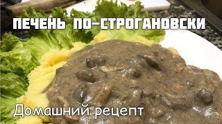 ПЕЧЕНЬ ПО СТРОГАНОВСКИ С ГРИБАМИ (русская кухня, готовим дома) | #StayHome #WithMe