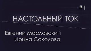 Настольный Ток #1 В гостях Евгений Масловский и Ирина Соколова