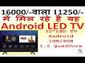 Mi Smart LED TV 32 inch only in 11250 | Republic Day LED TV Sale | Flipkart | Amazon Sale