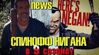 Джеффри Дин Морган хочет мини-сериал о Нигане / Ходячие мертвецы 9 сезон