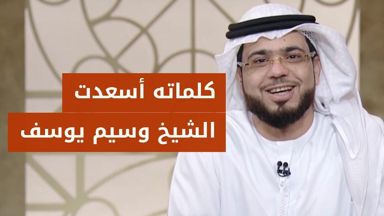 متصل مسيحي من السعودية يعبر عن مشاعره للشيخ د. وسيم يوسف!