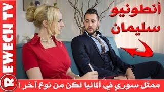 أنطونيو سليمان ممثل سوري في ألمانيا لكن من نوع آخر سيفاجؤك !!!
