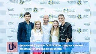 Економічний факультет УжНУ: успішна співпраця з вишами закордону та українськими компаніями