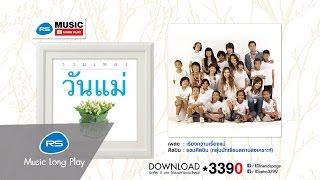 รวมเพลง วันแม่ : รวมศิลปิน วันแม่ [Official Music Long Play]