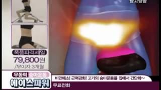 Korean Bicycle Seat Humping Exerciser Thingy.avi