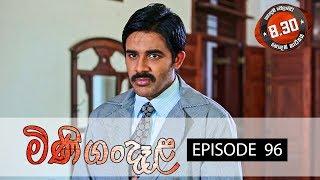 Minigandela | Episode 96 | Sirasa TV 24th October 2018 [HD] Thumbnail