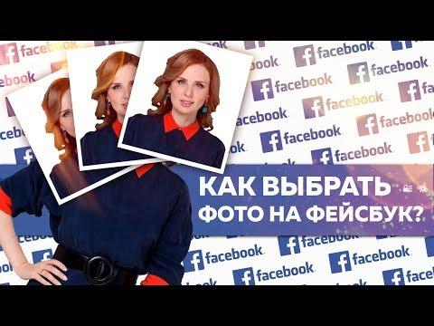 ЛИЧНЫЙ БРЕНД и фотографии в FACEBOOK   Как правильно оформить фотографии в Facebook    Ана Мавричева