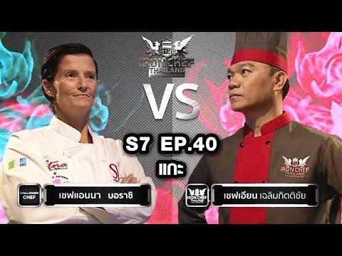 Iron Chef Thailand - S7EP40 เชฟ Anna Borrasi Vs เชฟเอียน [แกะ]