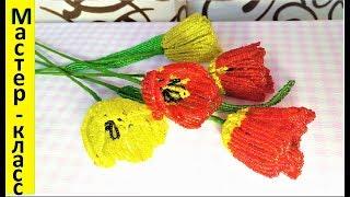 ТЮЛЬПАНЫ ИЗ БИСЕРА / Мастер-класс цветы из бисера