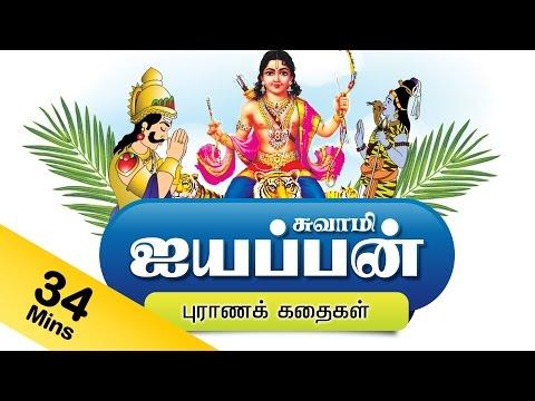 ஐயப்பன் கதை - Ayyappan Tamil Stories