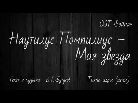 """Наутилус Помпилиус (В. Бутусов) - Моя звезда [OST """"Война""""]"""