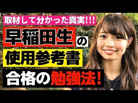 早稲田大合格の参考書と勉強法。【塗りつぶせ】