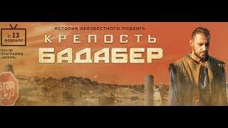 Крепость Бадабер 1, 2, 3, 4 серия дата выхода