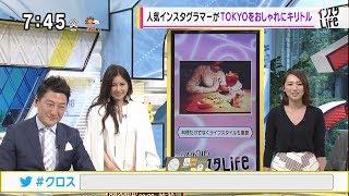 2017年8月18日(金) モーニングCROSS - TOKYOインスタLife・エンディング...