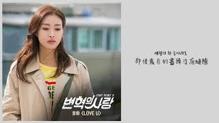 【韓繁中字】 潤荷 (YounHa/윤하)-LOVE U (卞赫的愛情 OST Part 2) (변혁의 사랑 OST Part 2)