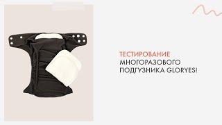 Тестирование многоразового подгузника GlorYes!(Официальный сайт GlorYes: http://gloryes.ru/ Рассеивая сомнения, в этом видео-тестировании мы рассматриваем такие..., 2012-08-25T11:11:38.000Z)