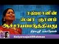 Rahman's Swara Gnanam is Amazing   Singer Nithyashree Mahadevan