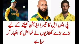 PSL 2018 -4 New International Players Join Pakistan Super League (PSL) 2018 | PSL 2018 Players