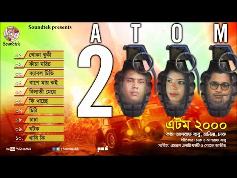 Atom 2000 | Ashraf Babu, Onima, Charu - Bangla Audio Album | Soundtek