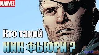 Ник Фьюри ПРОИСХОЖДЕНИЕ. Ник Фьюри История Персонажа. Nick Fury ORIGIN.