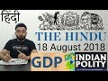 18 August 2018 The Hindu Newspaper Analysis in Hindi (हिंदी में) - News Articles for Current Affairs
