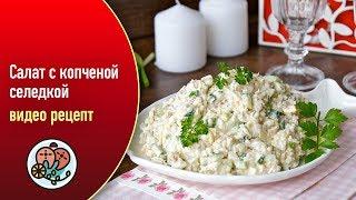 Салат с копченой селедкой — видео рецепт