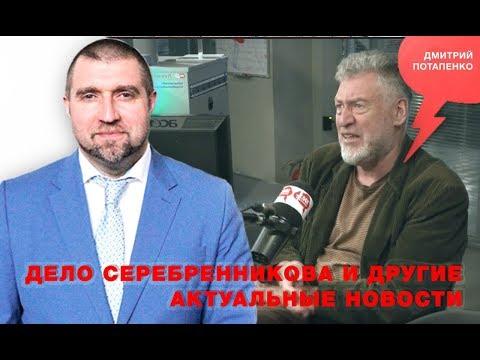 «Потапенко будит!», Артемий