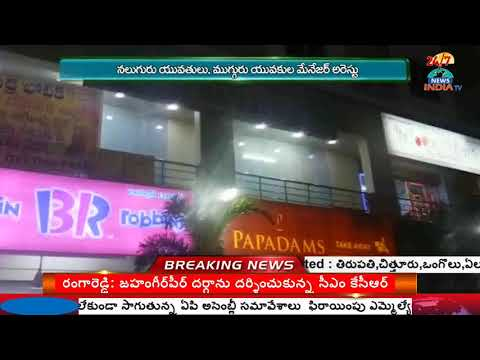 Police Raids on Illegal Massage Centers in Hyderabad || - INDIA TV Telugu