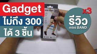 รีวิว Mini Band | Gadget ยางยืดออกกำลังกาย ราคาไม่ถึง 300 ได้ 3 ชิ้น