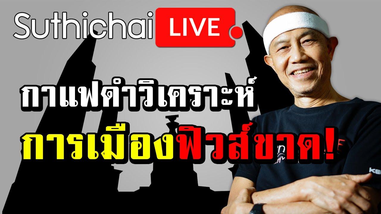 กาแฟดำวิเคราะห์ : การเมืองฟิวส์ขาด! : Suthichai live 26/07/2562