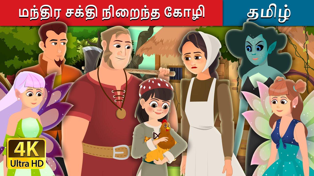 Download மந்திர சக்தி நிறைந்த கோழி | Enchanted Hen Story in Tamil | Tamil Fairy Tales