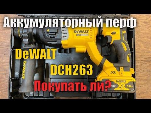 Аккумуляторный перфоратор DeWALT DCH263 обзор и сравнение с DCH133