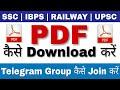 Gambar cover Pdf कैसे Download करें   Telegram Group कैसे Join करें  gurukul hub