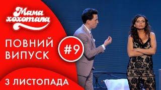 Мамахохотала | 10 сезон. Випуск #9 (3 листопада 2019) | НЛО TV