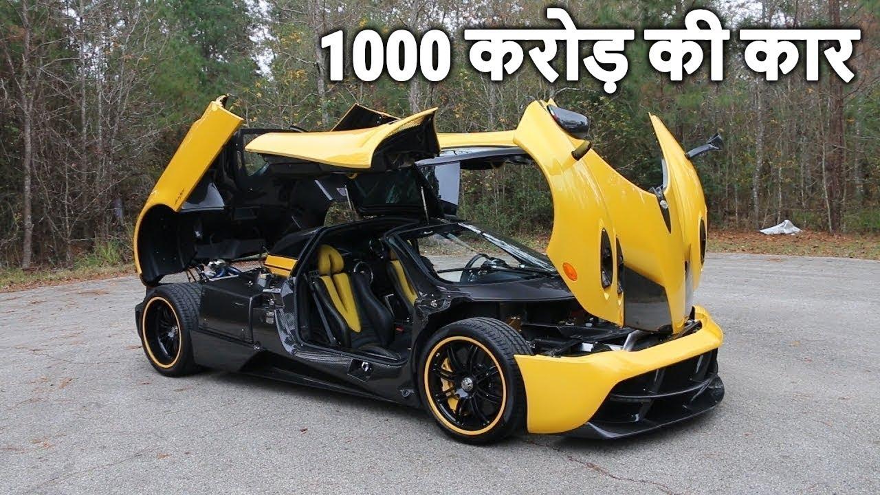 दुनिया की 5 सबसे महंगी कार Top 5 Expensive Cars In The