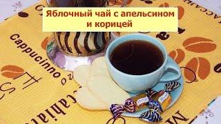 Яблочный чай с апельсином и корицей(Яблочный чай с апельсином и корицей поможет взбодриться утром и согреет, если Вы пришли с холода. А его вкус..., 2015-06-26T13:46:04.000Z)