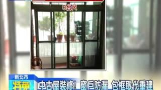 20141108中天新聞 中古屋裝修!窗戶防漏 包框取代重建